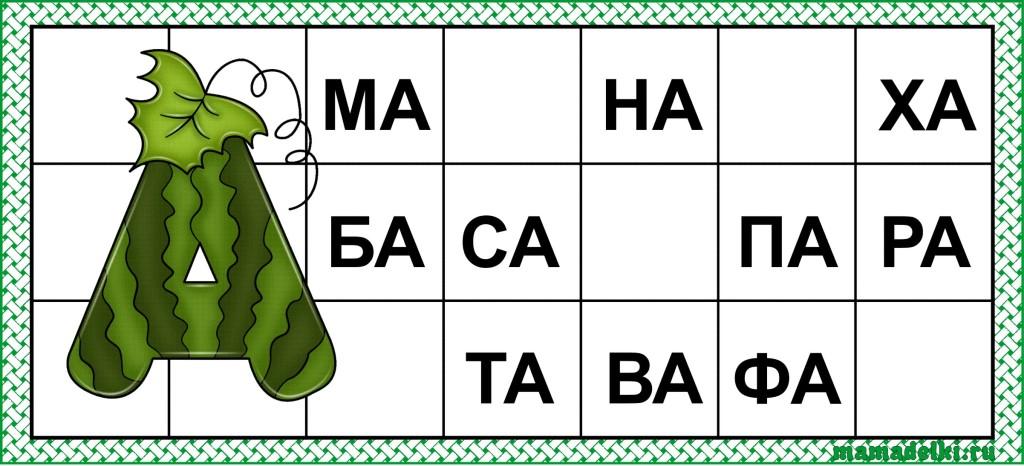 Буквы карточки для ребенка своими руками 710