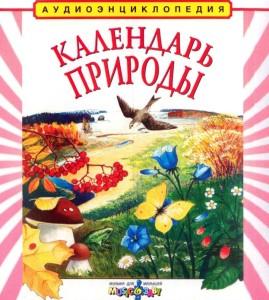 audio-enciklopediya-kalendar-prirody