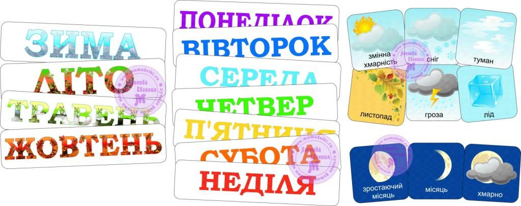 Украинский календарь