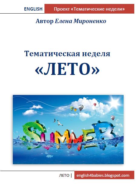 Тематические картинки про лето