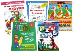 Книги для обучения чтению