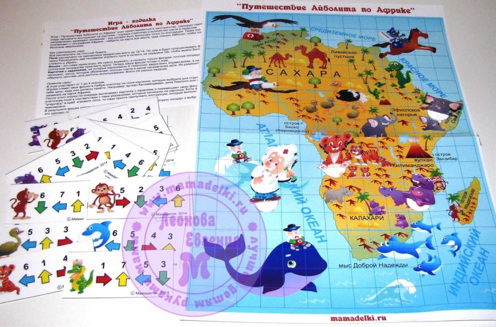 Настольная игра Путешествие Айболита по Африке
