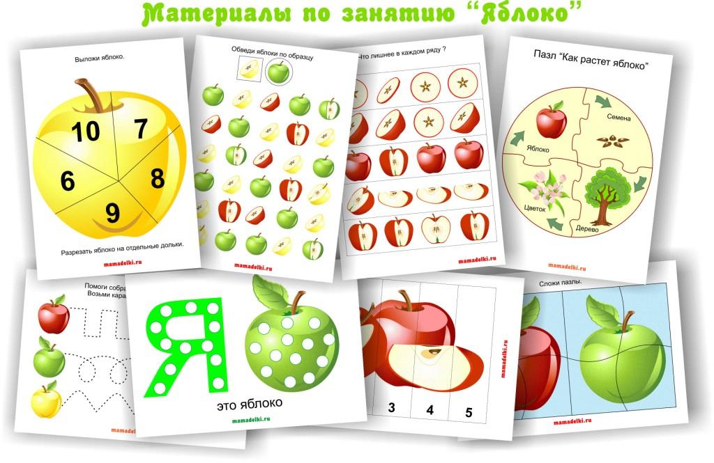 Яблоко занятие