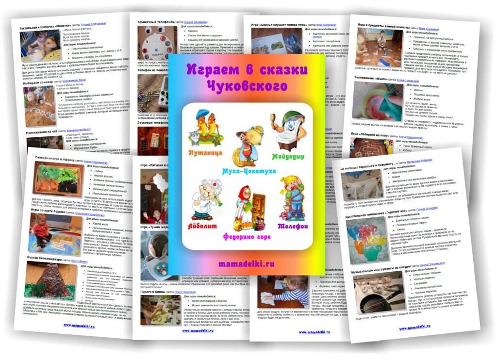 Игры по сказкам Чуковского