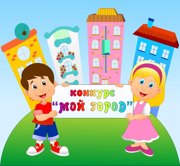konkurs-moy-gorod