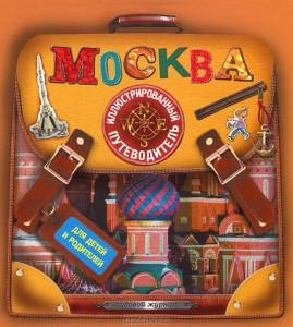 moskva-illustrirovannyj-putevoditel-dli-detej-i-roditelej