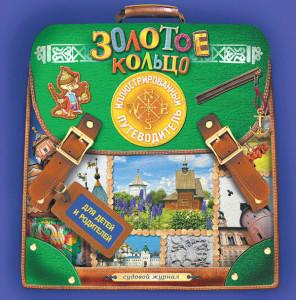 zolotoe-kolco-illyustrirovannyy-putevoditel