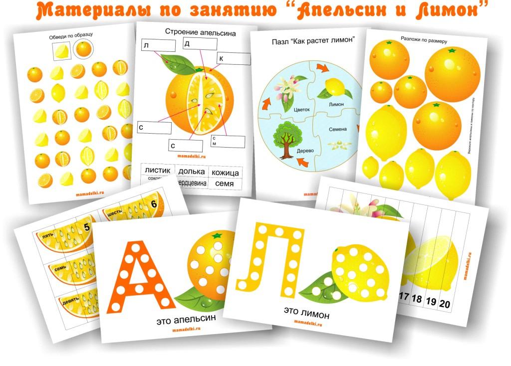 zanyatie-apelsin-i-limon