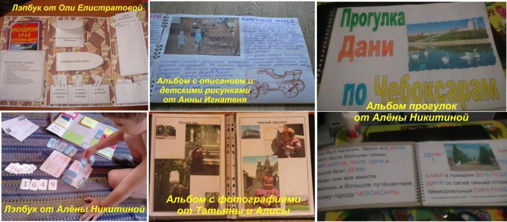 albomy-puteshestviy-k-konkursu-moy-gorod