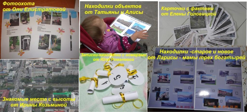 nahodilki-dlya-puteshestviy-k-konkursu-moy-gorod