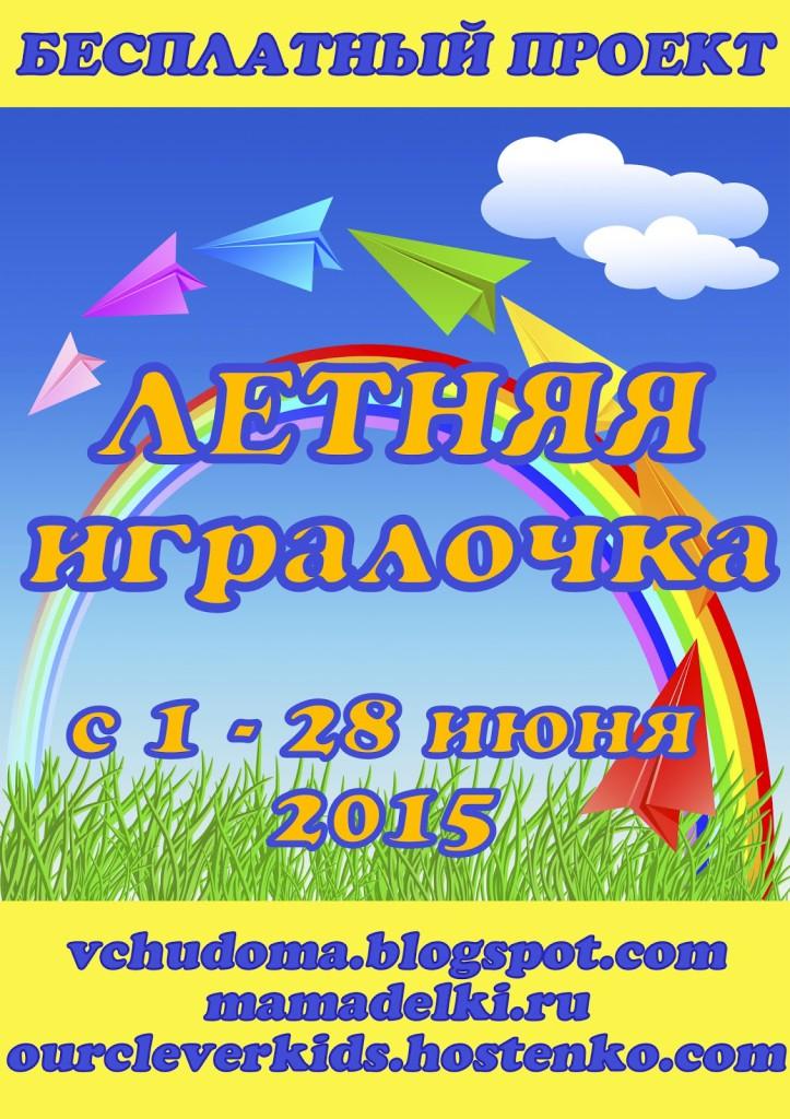 proekt-letnyaya-igralochka-2015