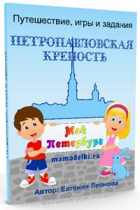 petropavlovskaya-krepost-baner