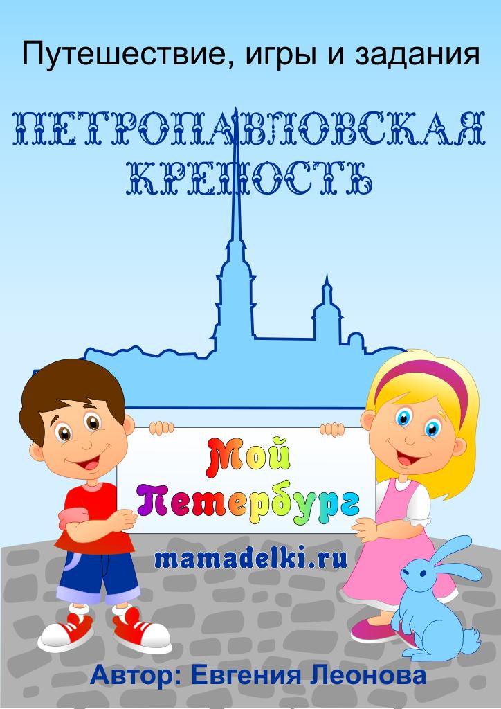 petropvlovskaya-krepost