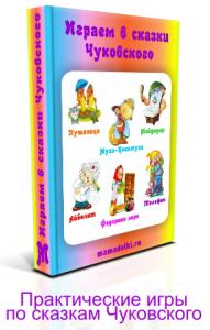 prakticheskie-igry-po-skazkam-chukovskogo