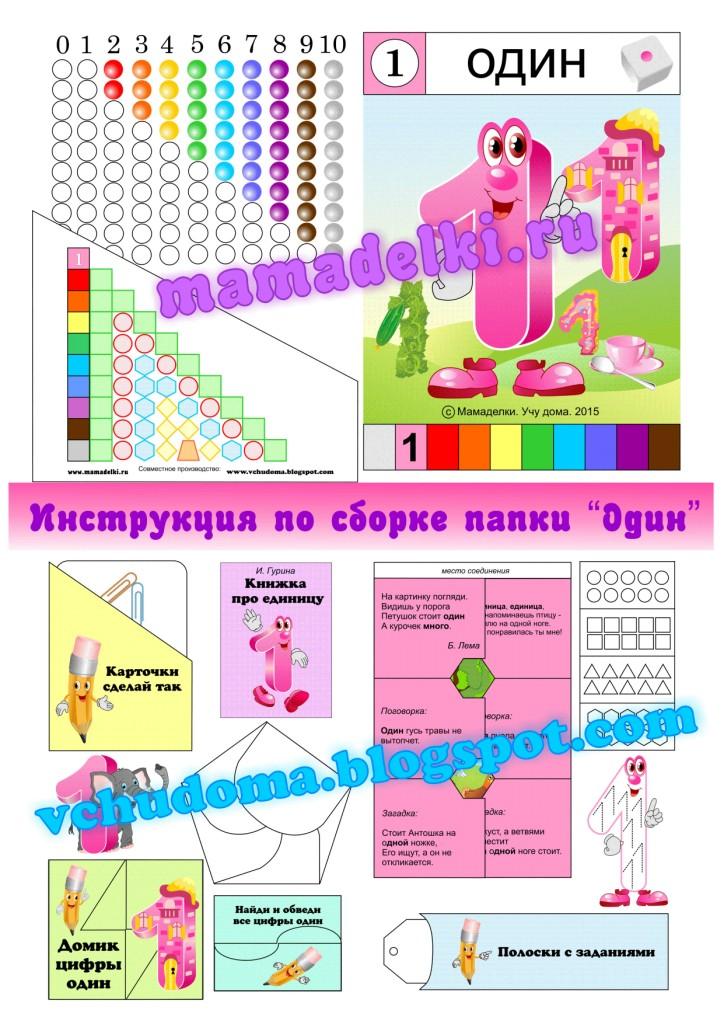 puteshestvie-v-cifrograd-instrukciya-po-sborke-papki-odin