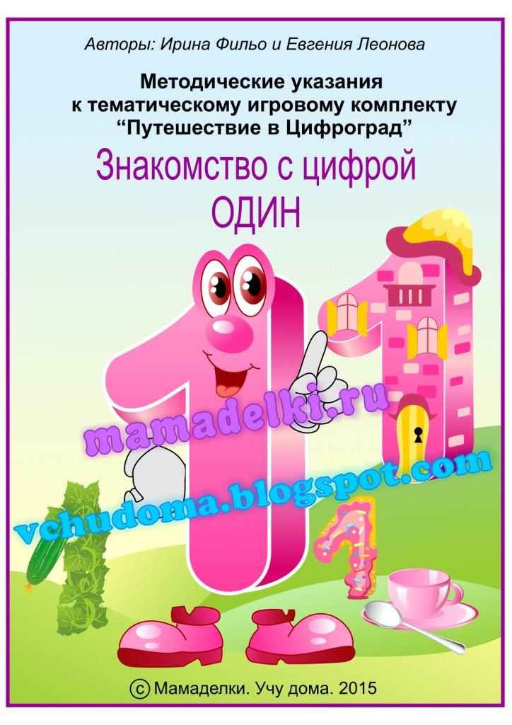 puteshestvie-v-cifrograd-metodichka-cifra-1