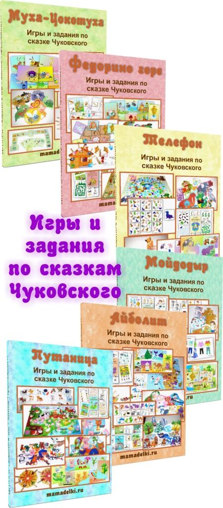 skazki-chukovskogo-igry-i-zadaniya