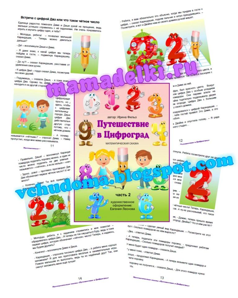 puteshestvie-v-cifrograd-skazka-chast-2