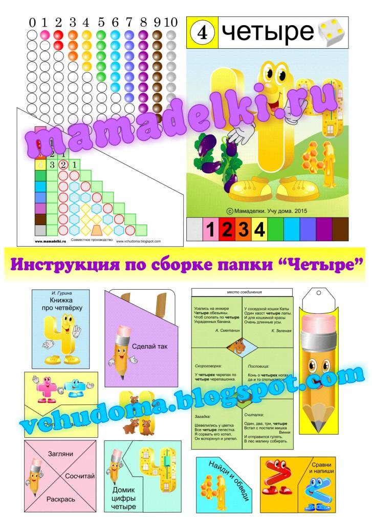 puteshestvie-v-cifrograd-instrukciya-po-sborke-papki-chetyre