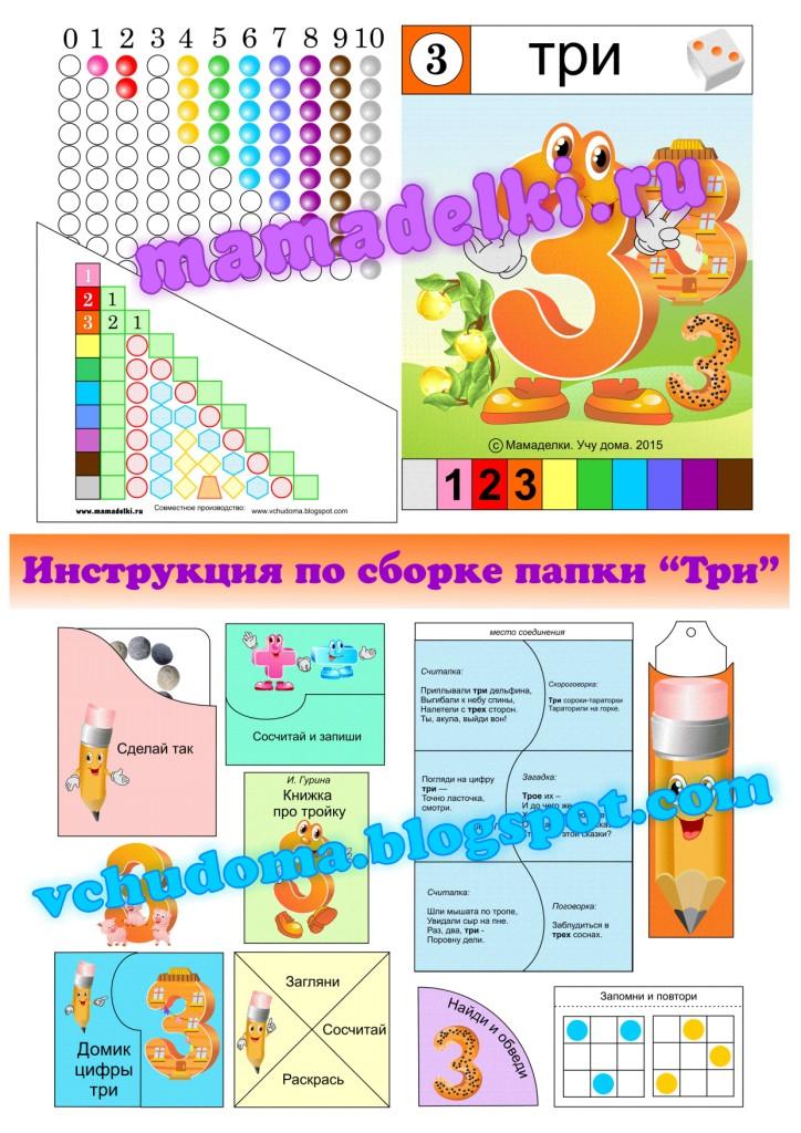 puteshestvie-v-cifrograd-instrukciya-po-sborke-papki-tri