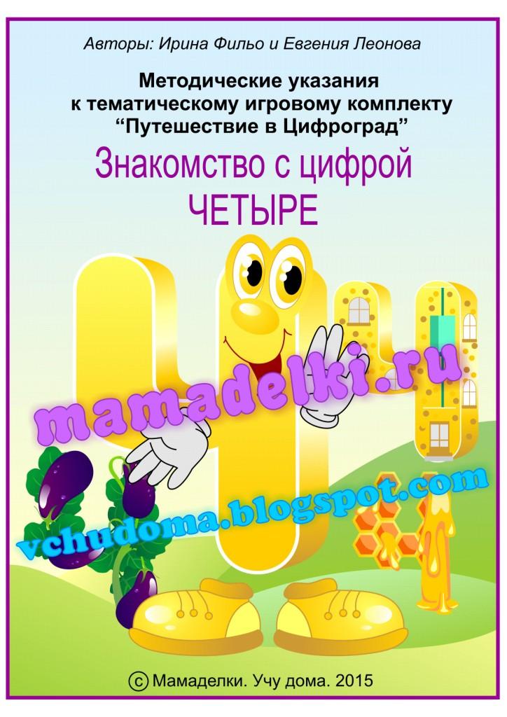 puteshestvie-v-cifrograd-metodichka-cifra-chetyre