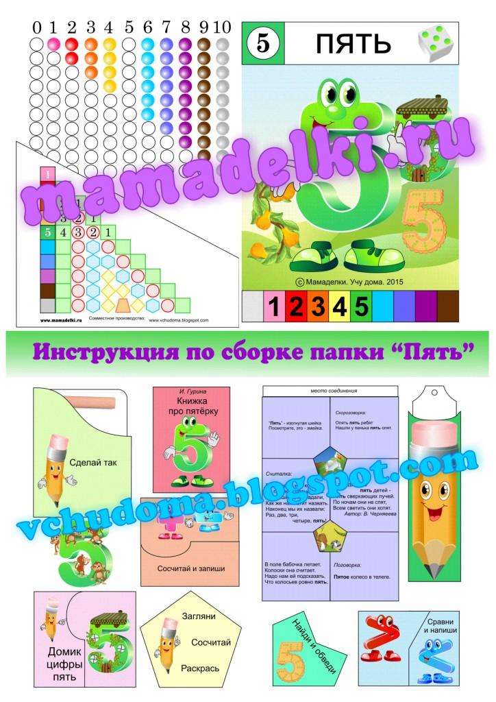 puteshestvie-v-cifrograd-instrukciya-po-sborke-papki-pyat