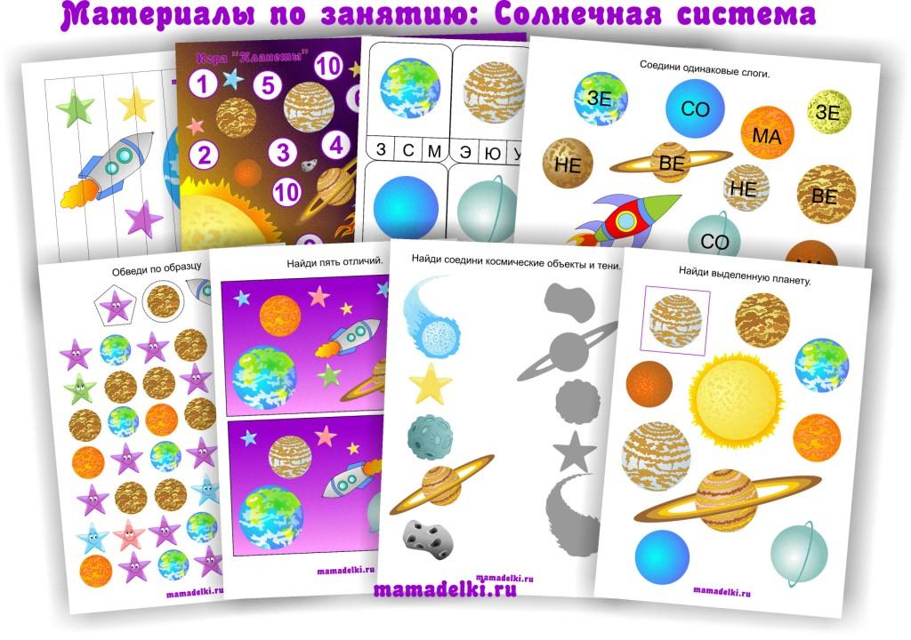 tematicheskoe-zanyatie-solnechnaya-sistema-2