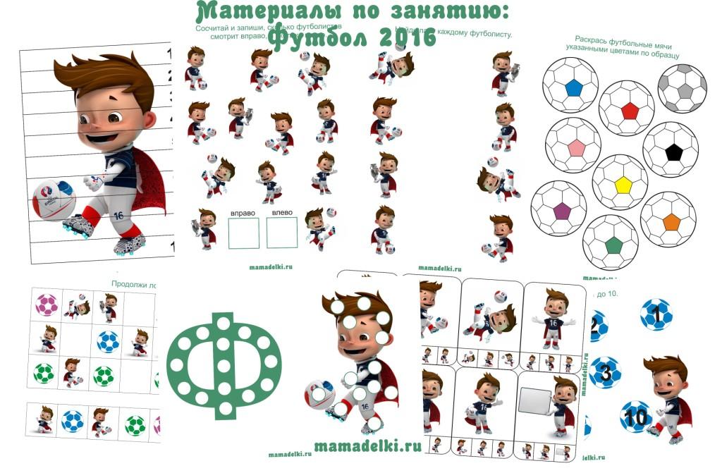 tematicheskoe-zanyatie-futbol-2016