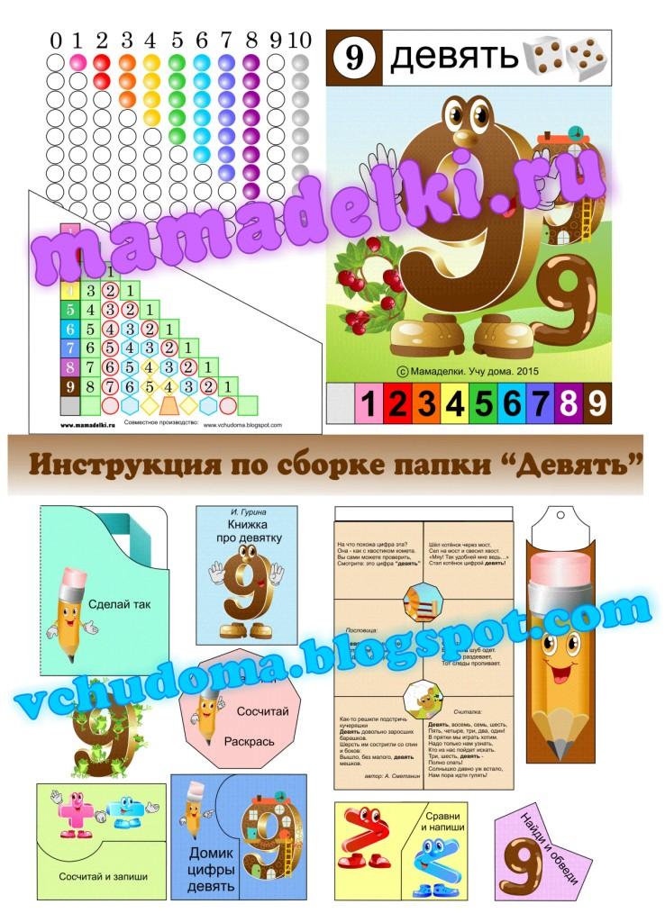 puteshestvie-v-cifrograd-instrukciya-po-sborke-papki-devyat