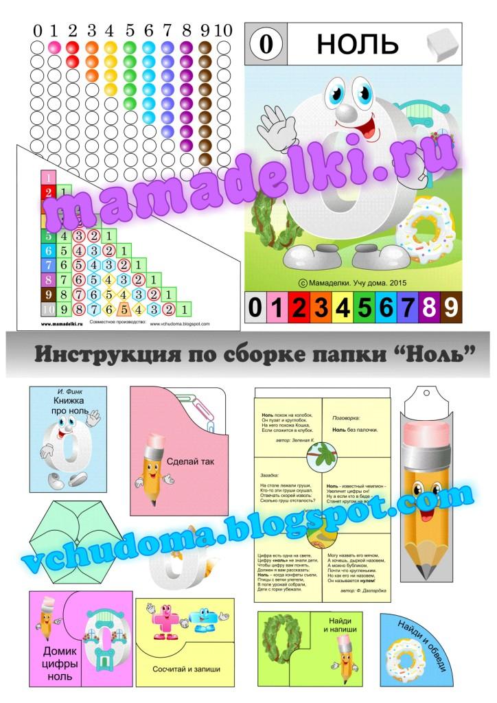 puteshestvie-v-cifrograd-instrukciya-po-sborke-papki-nol