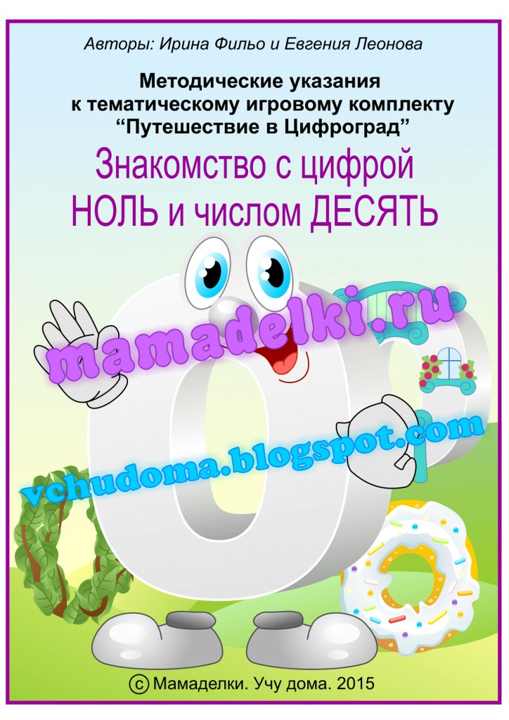 puteshestvie-v-cifrograd-metodichka-cifra-nol-i-chislo-desyat