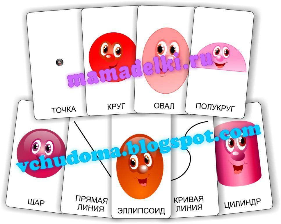 puteshestvie-v-geometrograd-geometricheskie-kartochki-chast-1
