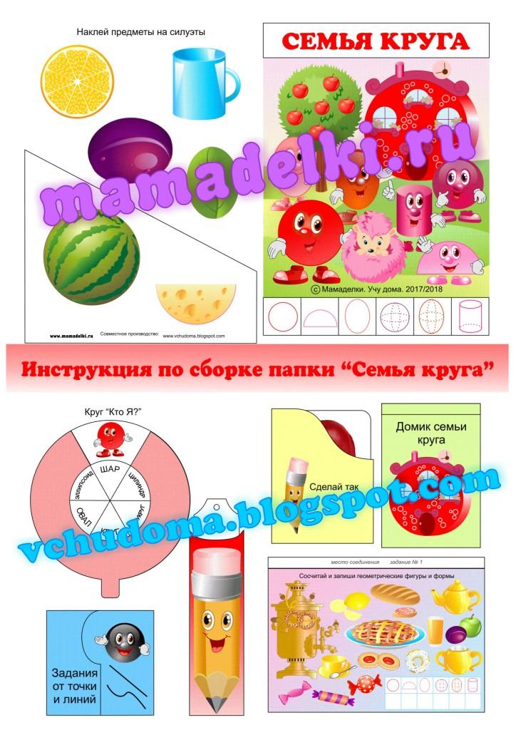 puteshestvie-v-geometrograd-instrukciya-po-sborke-papki-semya-kruga