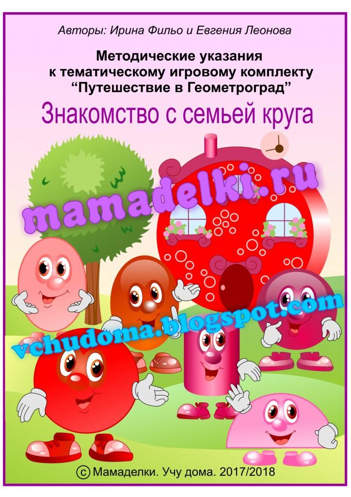 puteshestvie-v-geometrograd-metodichka-semya-kruga