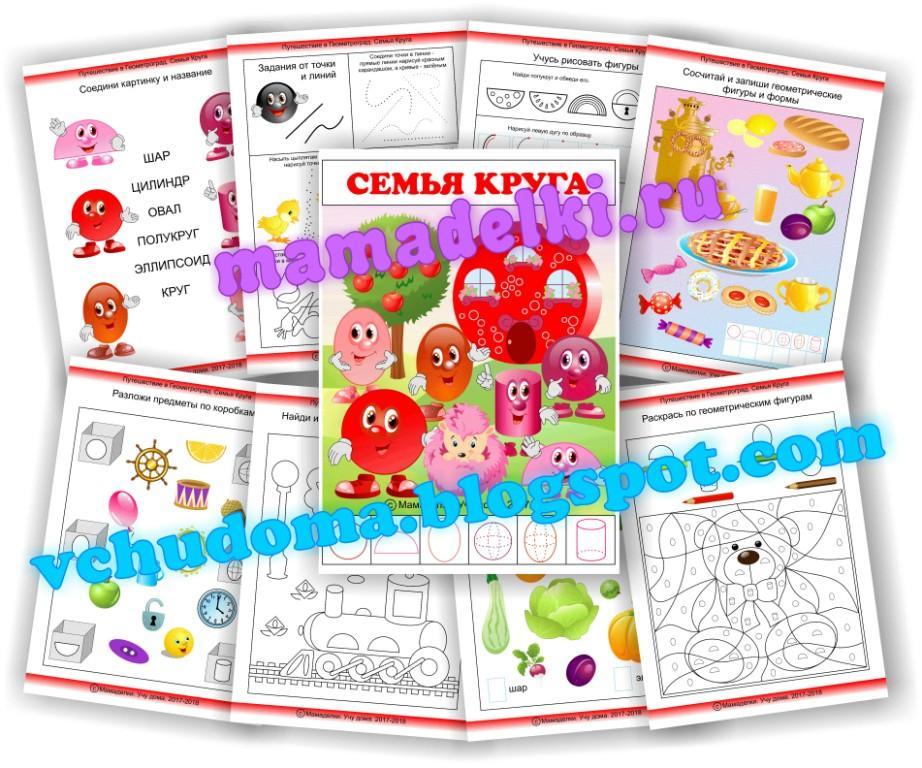 puteshestvie-v-geometrograd-tetrad-semya-kruga