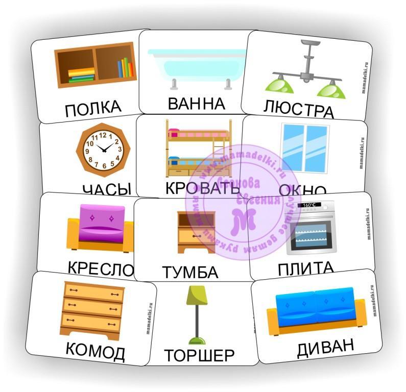 slozhi-polovinki-i-prochitay-dom