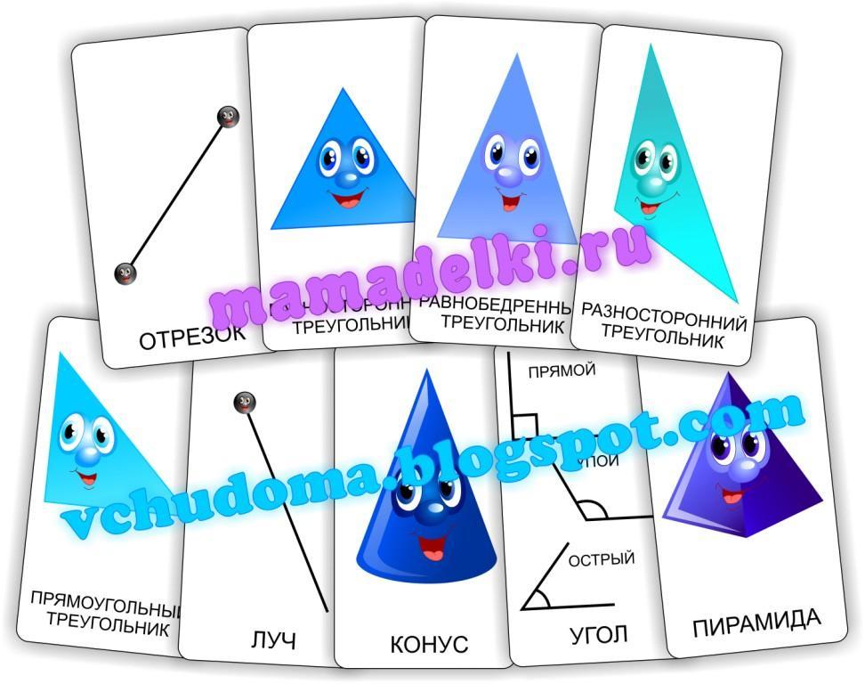 puteshestvie-v-geometrograd-geometricheskie-kartochki-chast-2