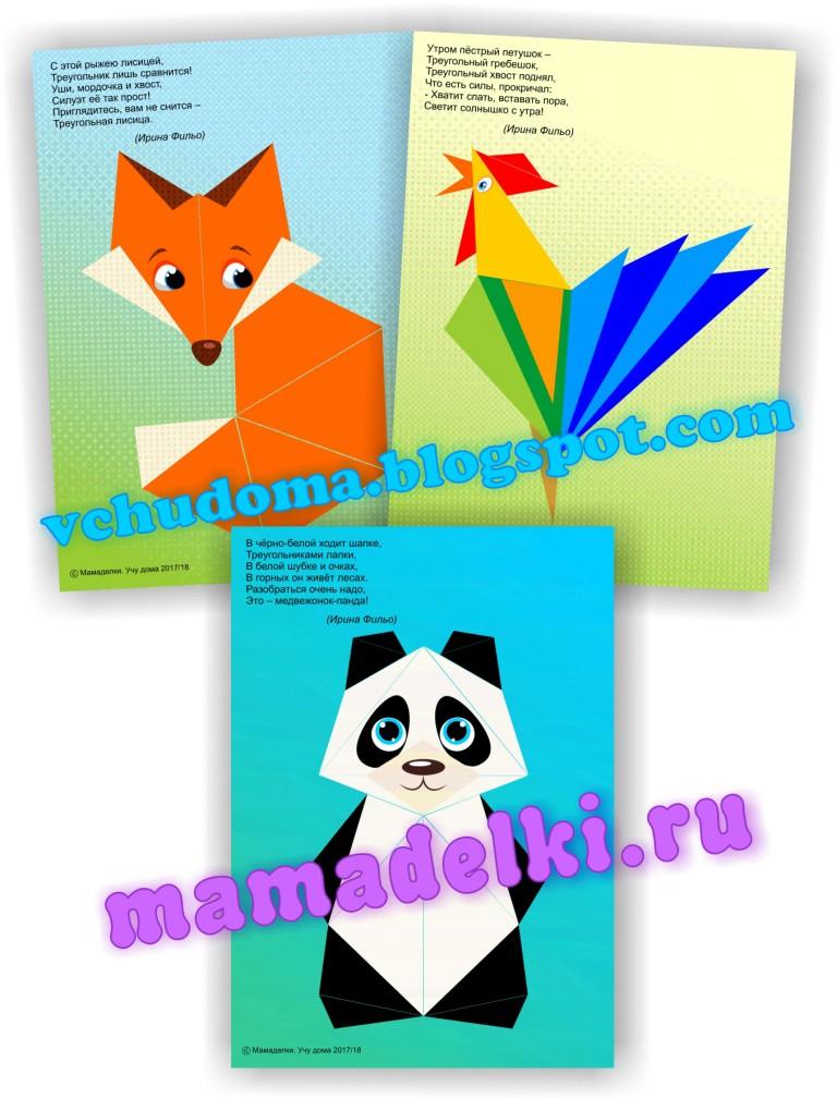 puteshestvie-v-geometrograd-geometricheskiy-zoopark-semya-treugolnika