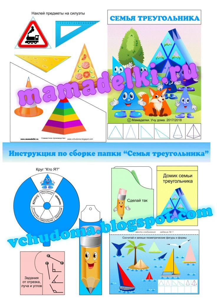 puteshestvie-v-geometrograd-instrukciya-po-sborke-papki-semya-treugolnika