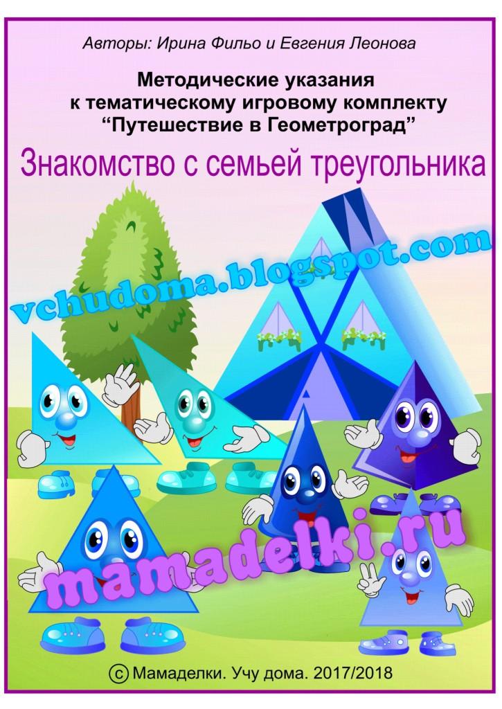 puteshestvie-v-geometrograd-metodichka-semya-treugolnika
