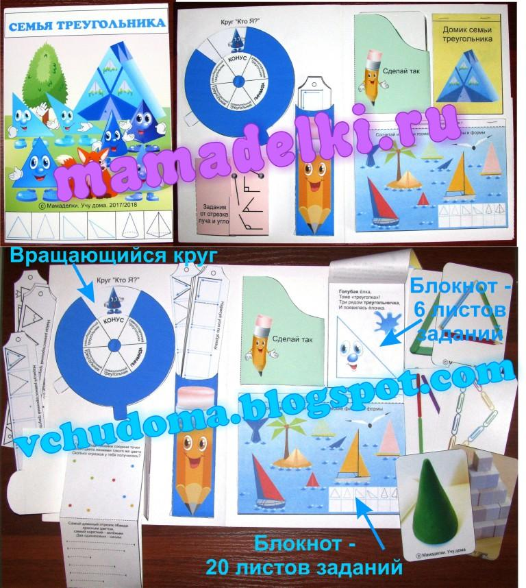 puteshestvie-v-geometrograd-papka-semya-treugolnika-obrazec