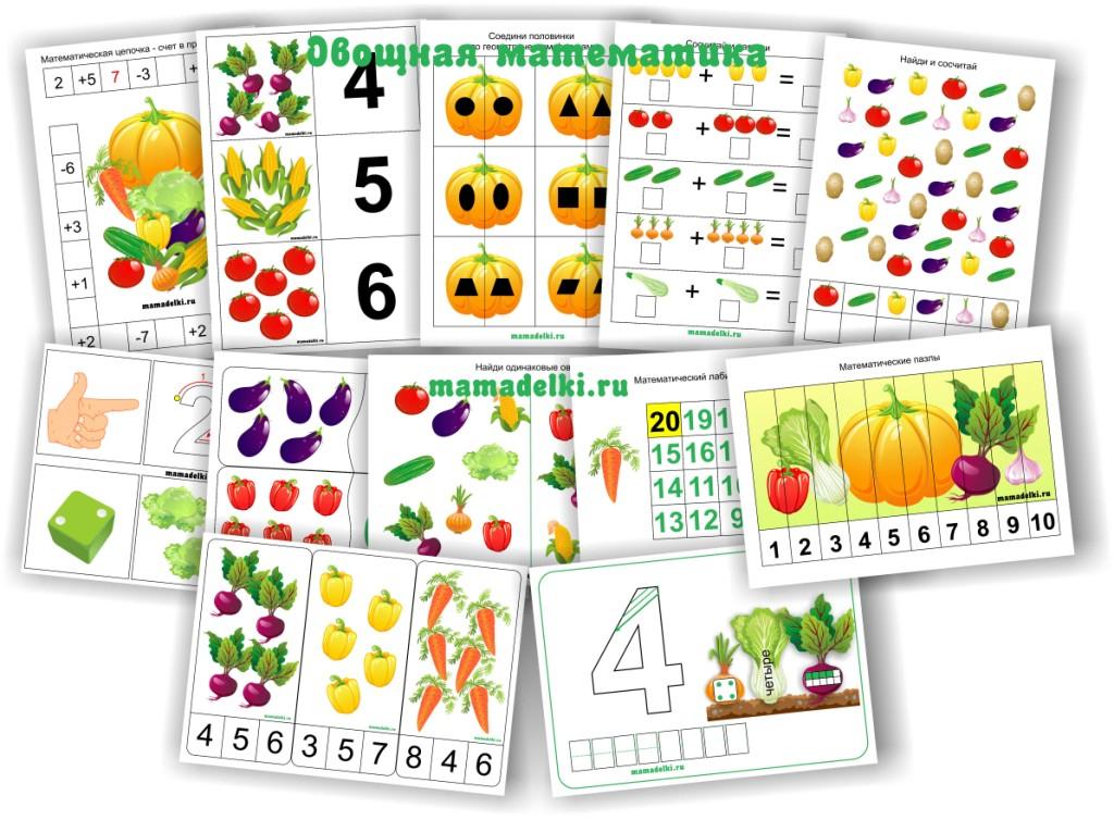ovoshchnaya-matematika