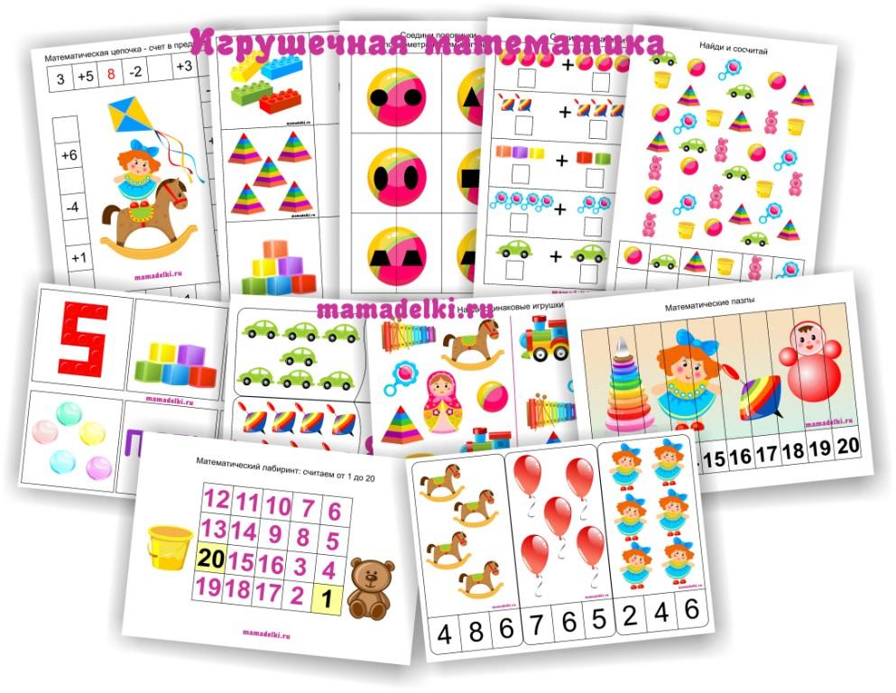 igrushechnaya-matematika