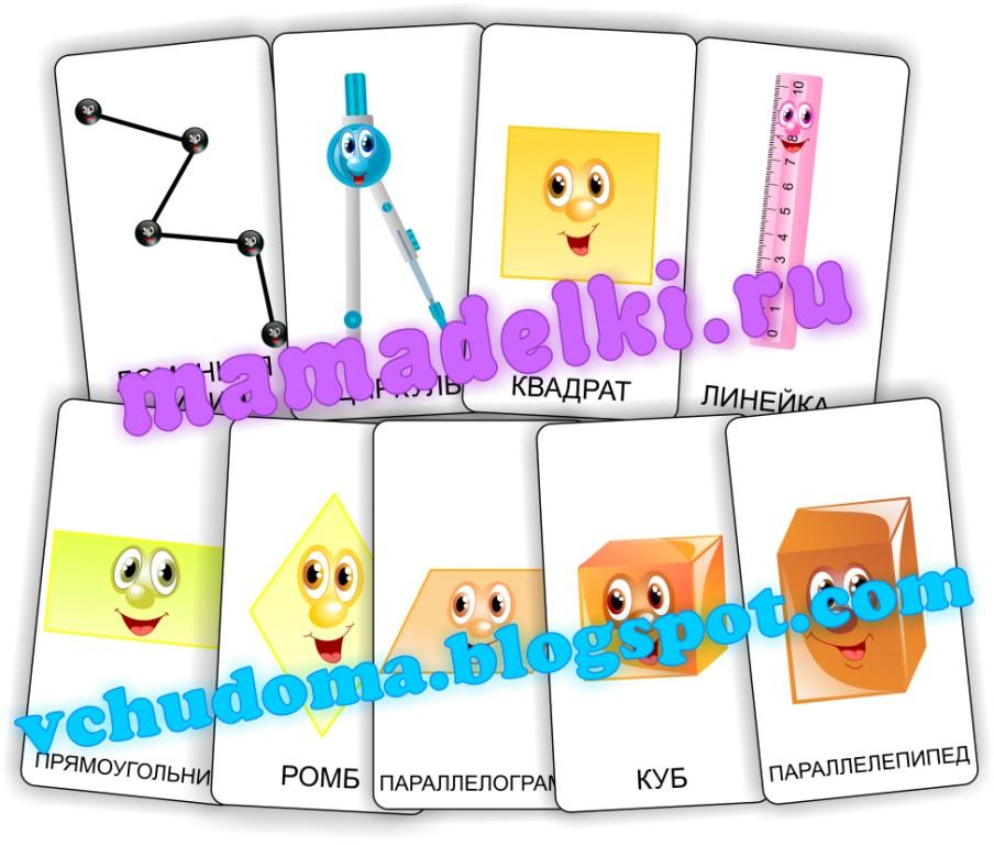 puteshestvie-v-geometrograd-geometricheskie-kartochki-chast-3