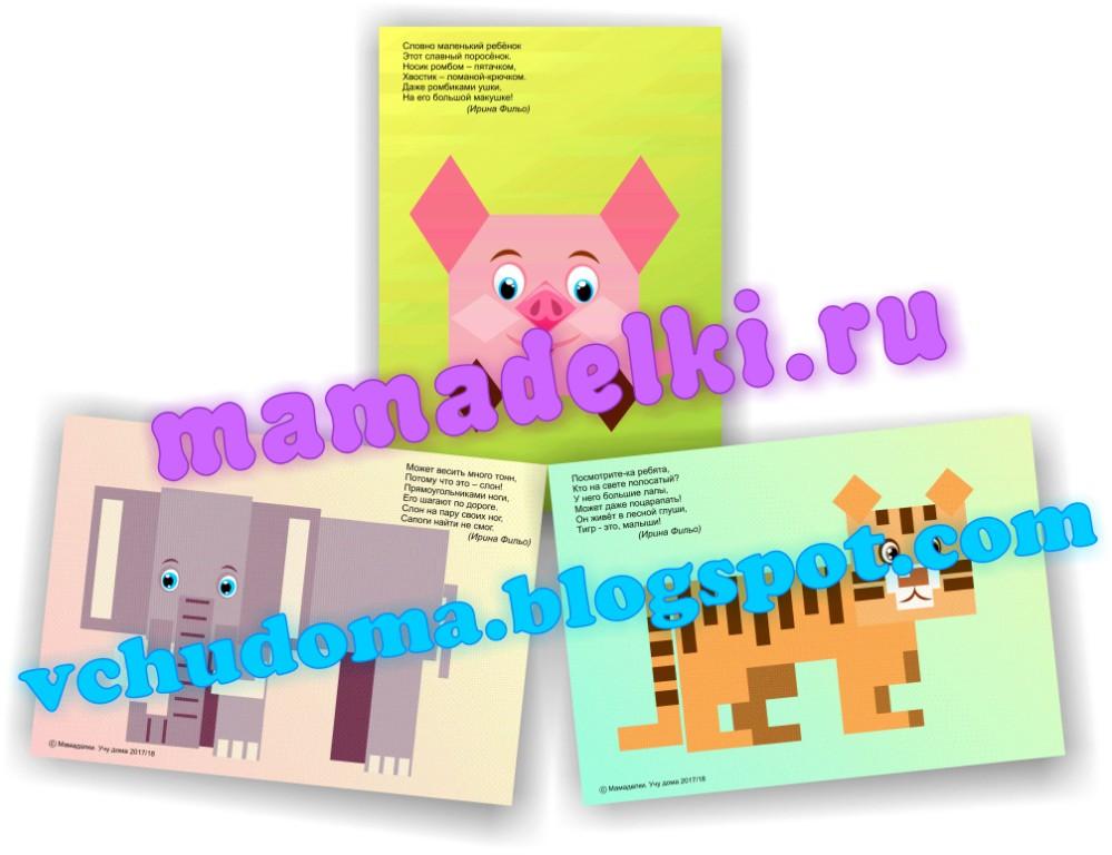 puteshestvie-v-geometrograd-geometricheskiy-zoopark-semya-kvadrata