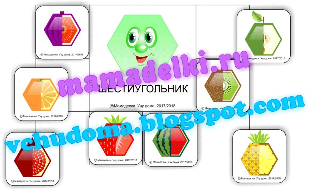 puteshestvie-v-geometrograd-geometricheskoe-loto-1