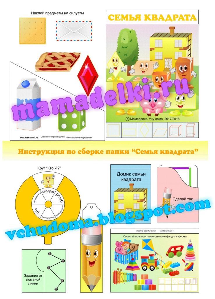 puteshestvie-v-geometrograd-instrukciya-po-sborke-papki-semya-kvadrata