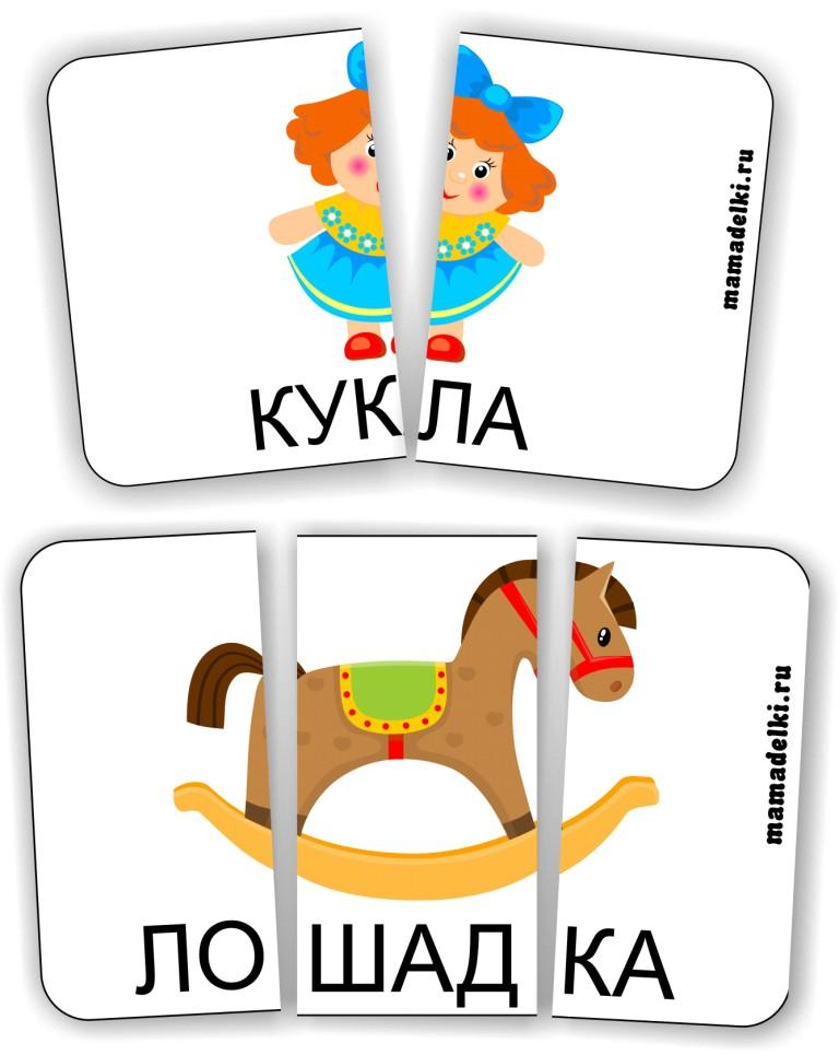 slozhi-i-prochitay-igrushki-obrazec