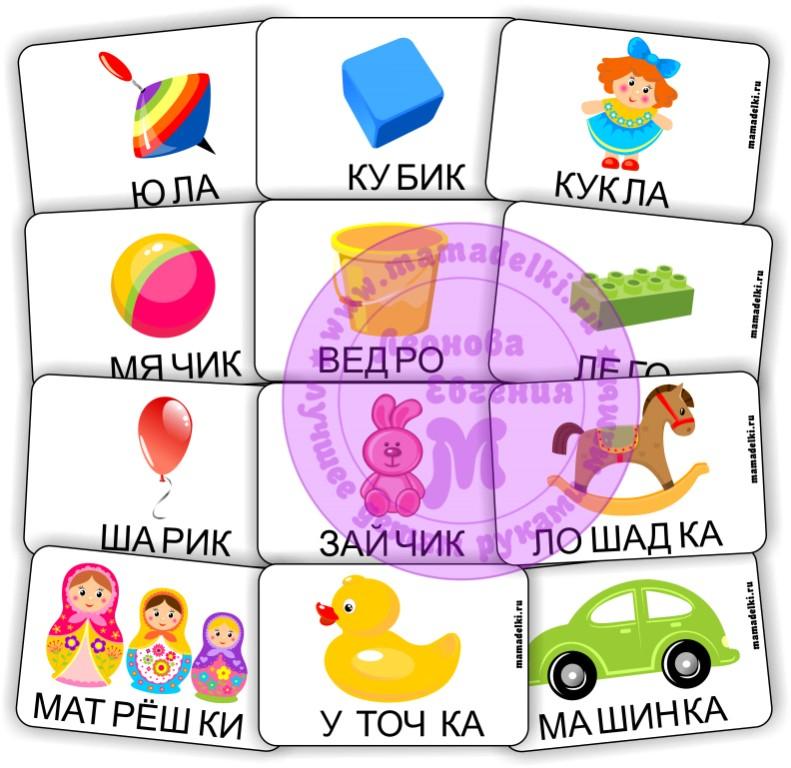 slozhi-i-prochitay-igrushki