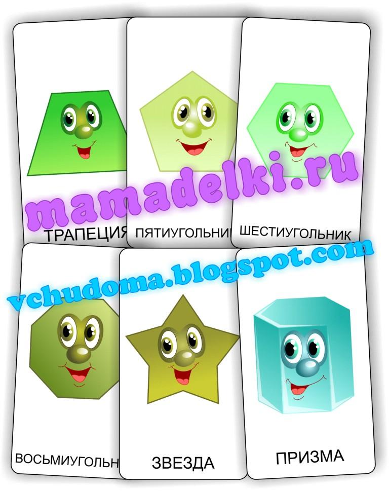 puteshestvie-v-geometrograd-geometricheskie-kartochki-chast-4